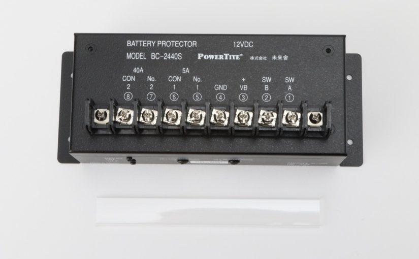 【第72回】電圧低下をチェック!サブバッテリーを保護する