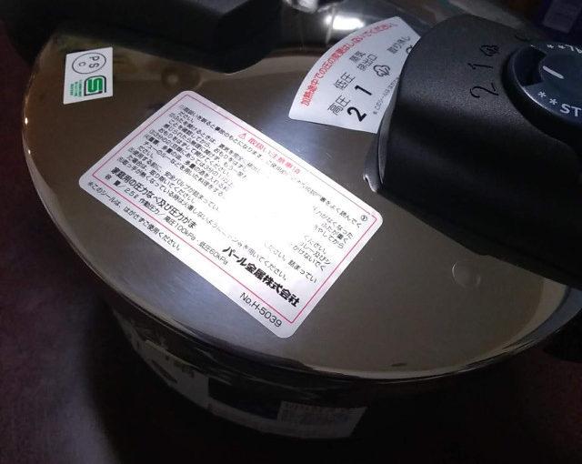 【第155回】キャンピングカーのコンロには圧力鍋が最適!