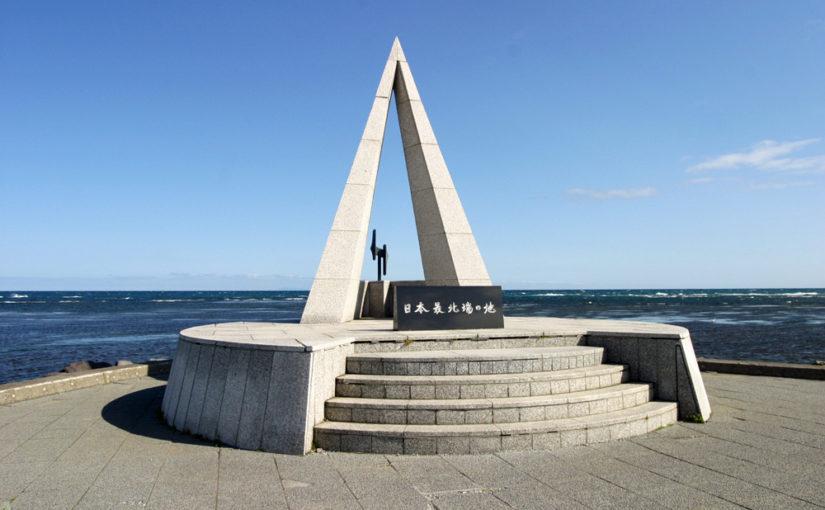 【宗谷岬】北海道の旅人が目指す 日本最北端の地