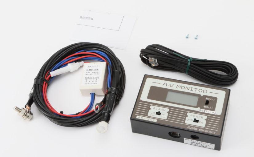 【第205回】見えない電気を管理! 電圧/電流計&バッテリー残量計