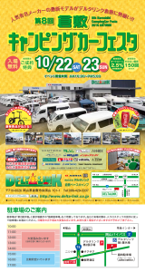 2016_aki_kura_event
