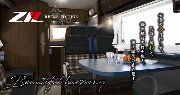 ~国産キャブコンの金字塔「ZiL」が日本の「美の調和」を表現する  ZiL REIWA Edition 誕生〜
